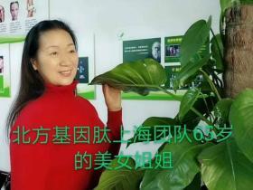65岁大姐喝基因肽不敢相信那么年轻!