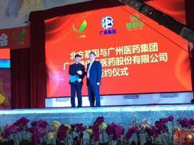 祝贺我们北方基因中国好食品峰会圆满成功